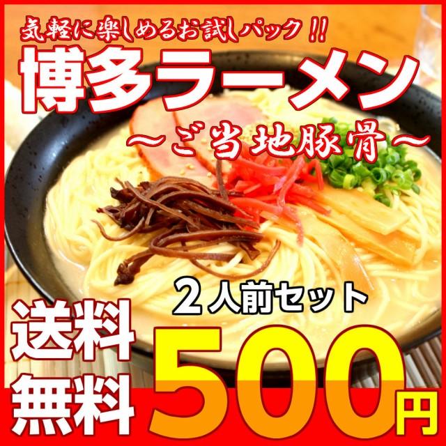 博多ラーメン ご当地とんこつ 豚骨ラーメン お取り寄せ 本場九州 お試し 2人前 屋台風 福岡 トンコツ スープ ポイント消化 500円 通販