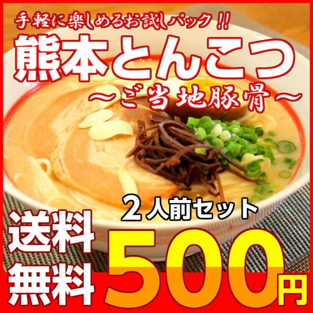 熊本ラーメン ご当地とんこつ 豚骨ラーメン お取り寄せ 本場九州 白濁スープ お試し 2人前 セット ガーリック風味 ポイント消化 500円