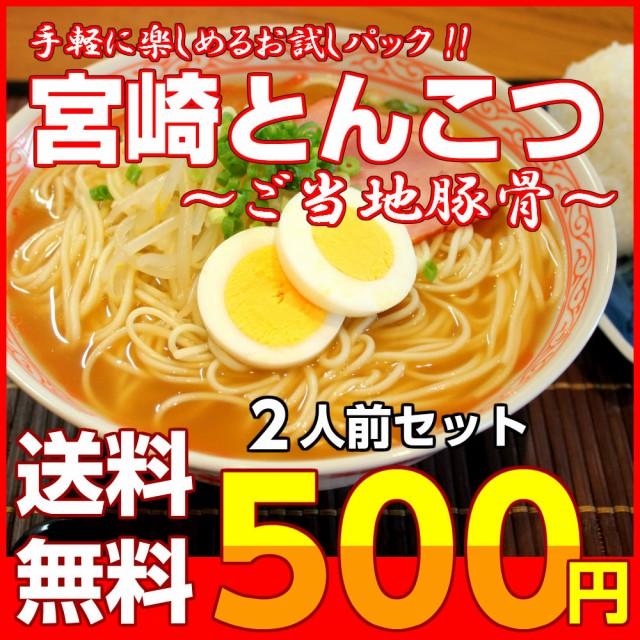 宮崎ラーメン ご当地 とんこつ ラーメン お取り寄せ 本場 九州 醤油豚骨 スープ 老舗の味 お試し 2人前 セット ポイント消化 500円