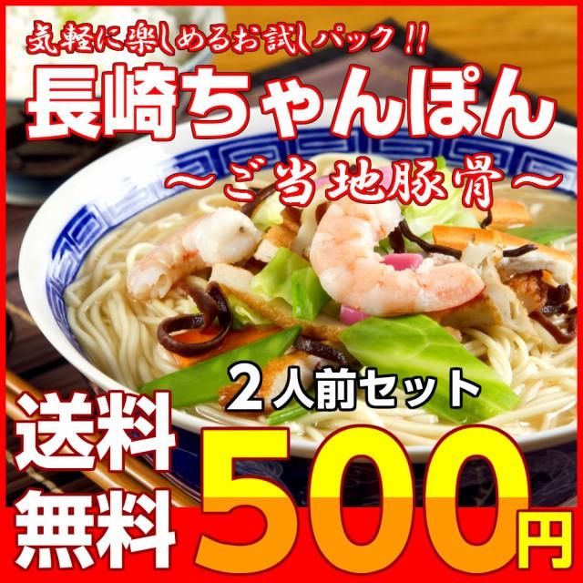 長崎 ちゃんぽん お取り寄せ 本場九州 ご当地 チャンポン とんこつスープ お試し 2人前 セット 海鮮エキス 魚介豚骨 ポイント消化 500円