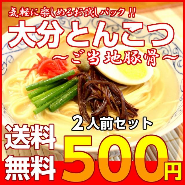 大分ラーメン ご当地とんこつ 豚骨ラーメン お取り寄せ 本場九州 お試し 2人前 柚子胡椒 さっぱり スープ ポイント消化 500円 通販