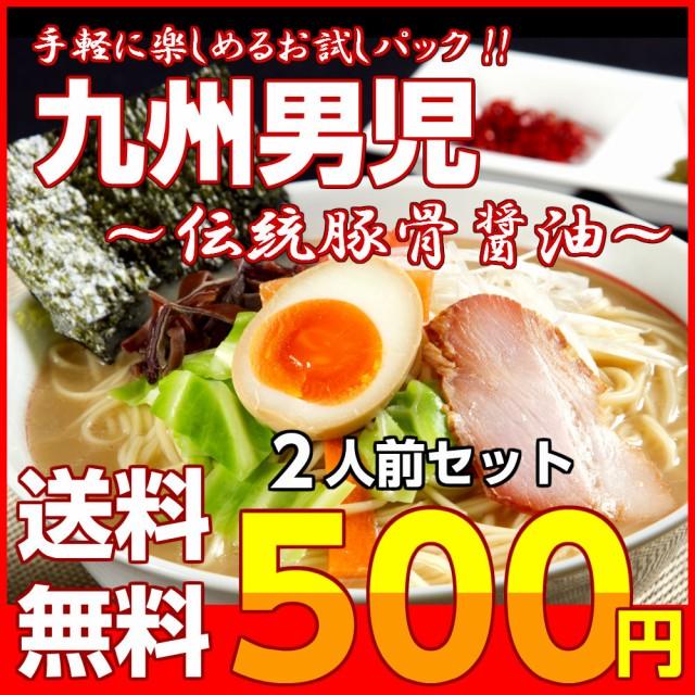 ラーメン 久留米 とんこつ 醤油 九州男児味 お取り寄せ お試し 2人前 セット ご当地 豚骨しょうゆ スープ ポイント消化 500円 専門店
