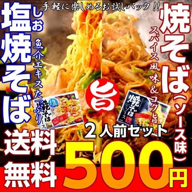 焼きそば 濃厚ソース味 & 旨しお味 九州焼そば お取り寄せ お試し 2人前 セット Wスープ 夜食 間食 BBQ 夏グルメ ポイント消化 500円
