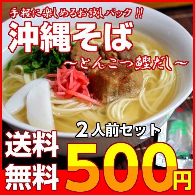 沖縄そば味 ご当地 スープ お取り寄せ お試し 2人前 セット 豚骨 鰹節 旨味たっぷり ラーメン 九州ストレート中華麺 ポイント消化 500円
