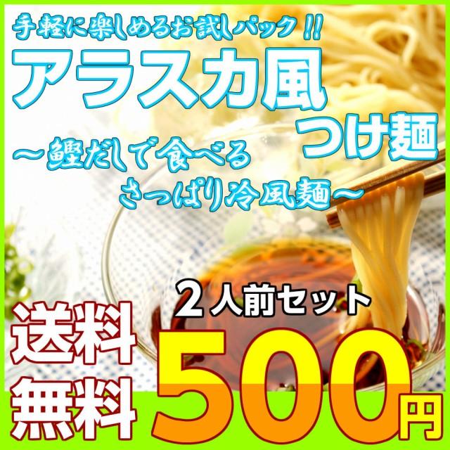 冷やし つけ麺 鰹だし スープ付 お取り寄せ お試し 2人前 セット 冷し ざる ラーメン ノンフライ 九州中華麺 ポイント消化 500円 冷麺