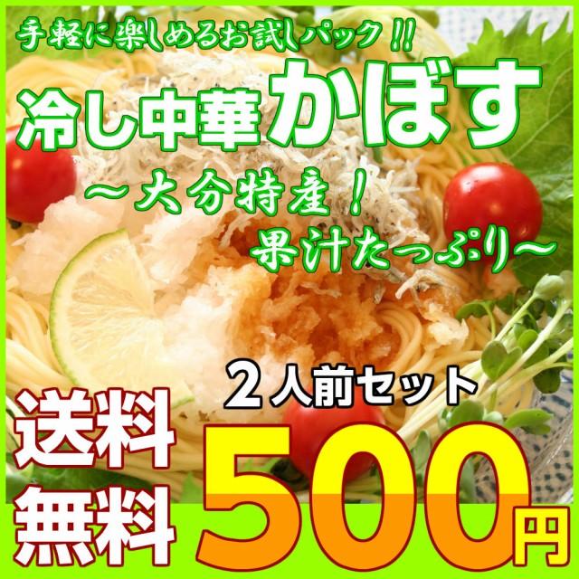 冷やし中華 お取り寄せ 九州特産 人気 かぼす味 冷し中華 お試し 2人前 セット 柑橘果汁入り ポイント消化 500円 冷麺