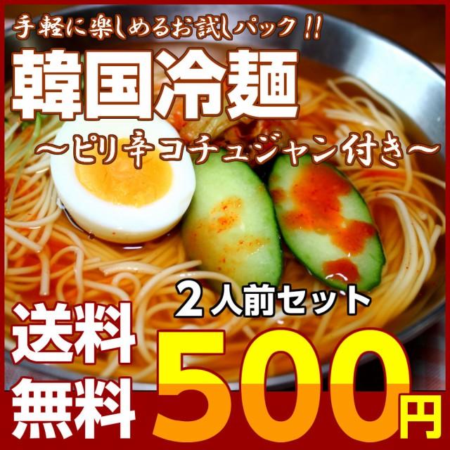 韓国冷麺味 コチュジャン付 お取り寄せ お試し 2人前 セット 酢醤油ベース ピリ辛 スープ ノンフライ製法 中華麺 ポイント消化 500円