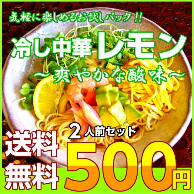 冷やし中華 レモン味 お取り寄せ お試し 2人前 セット 冷し中華 柑橘果汁 甘酸っぱい 酢醤油 冷麺 期間限定 スープ ポイント消化 500円