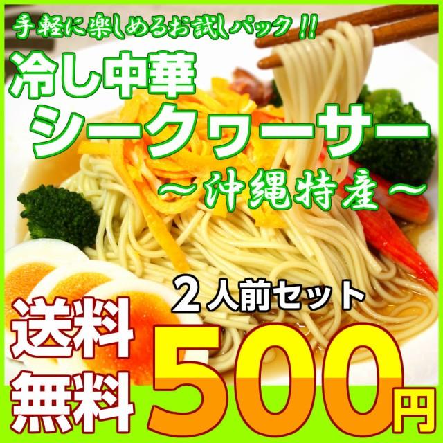 冷やし中華 シークワーサー味 沖縄特産 お取り寄せ お試し 2人前 セット 冷し中華 スープ ノンフライ 中華麺 ポイント消化 500円 冷麺
