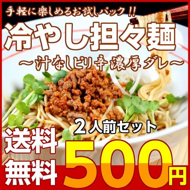 冷やし 坦々麺 ピリ辛 汁なし 混ぜ麺タイプ 豆板醤入 担担麺 セット お取り寄せ お試し 2人前 ポイント消化 500円
