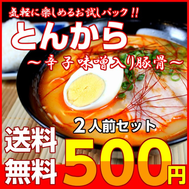 ラーメン 辛味噌 とんこつ ピリ辛 スープ 九州豚骨 博多 お取り寄せ お試し 2人前 セット ノンフライ製法 中華麺 ポイント消化 500円
