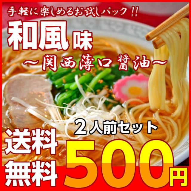 しょうゆラーメン 和風味 お取り寄せ お試し 2人前 セット 関西風 薄口 だし醤油 京風スープ 鶏がらだし 料亭風 ポイント消化 500円