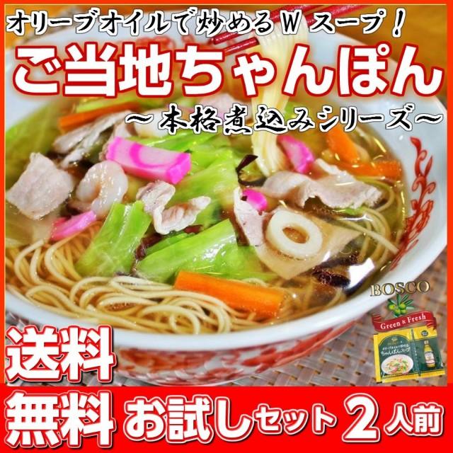 九州ちゃんぽん ご当地 スープ お取り寄せ お試し 2人前 セット 長崎 チャンポン ヘルシー オリーブオイル BOSCO付 ポイント消化 680円