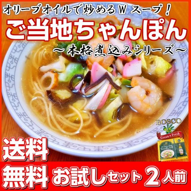 ちゃんぽん お取り寄せ 2人前 お試し 680円 オリーブオイルで炒める チャンポン ポイント消化 ご当地 長崎 Wスープ 有名 BOSCO ラーメン