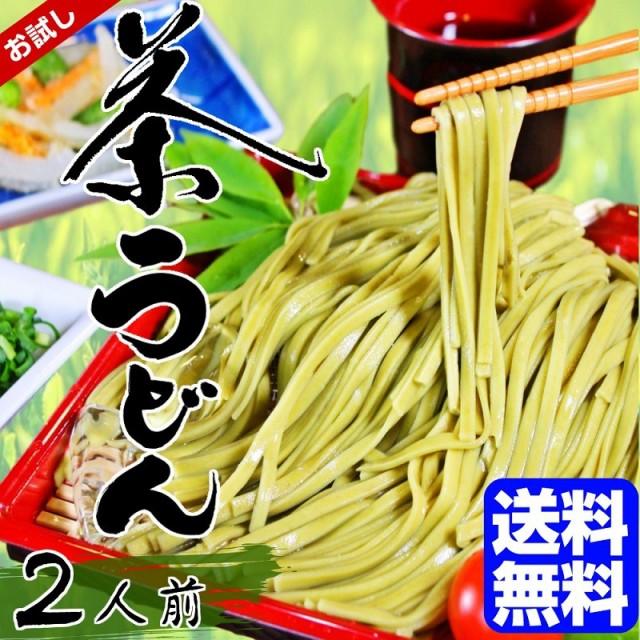 茶うどん 饂飩 ざるうどん お取り寄せ お試し 2人前 静岡県産 抹茶使用 平打ち麺 1袋(100g×2束) セット 計200g めんつゆ付き 2食分