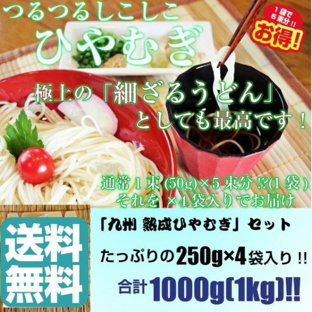 ひやむぎ 冷麦 お取り寄せ 九州 熟成ひやむぎ 1 000g たっぷり1キロ 約8人前 1袋(250g)×4袋 セット 細うどん 保存食 乾麺 備蓄食