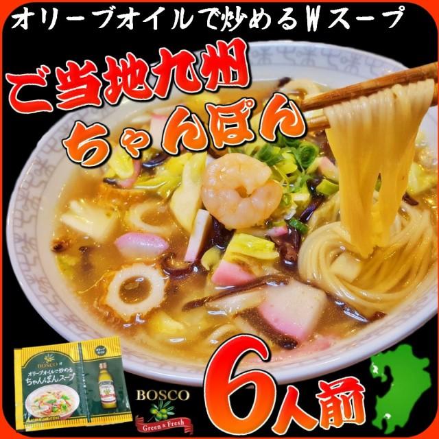 ちゃんぽん お取り寄せ オリーブオイルで炒める チャンポン お試し 6人前 本場九州 ご当地 長崎 Wスープ BOSCO付 グルメ ラーメン 中華麺