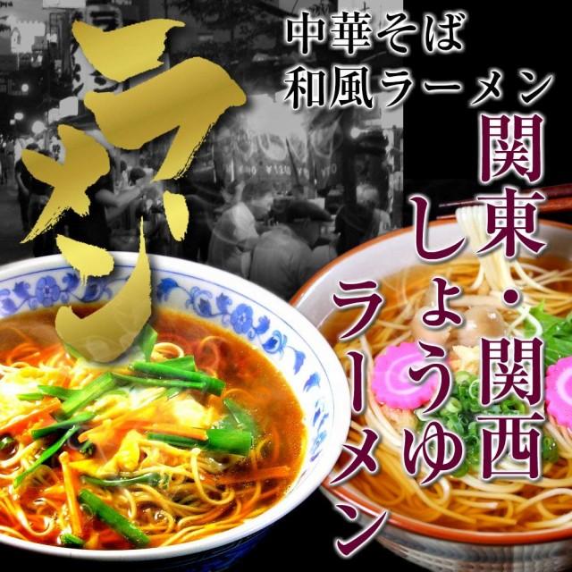 しょうゆラーメン お取り寄せ 本格派醤油 スープ 2種6人前 中華そば味 & 和風味 関東風&関西風 食べ比べ 通販 グルメ ギフト
