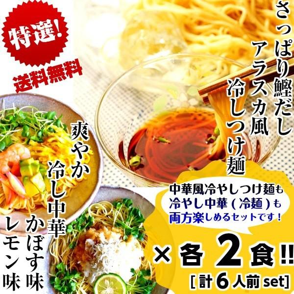 さっぱり 涼麺 3種詰め合せ ( 冷し中華 2種 かぼす味 ・ レモン味 & 鰹だし つけ麺 各2食 計6人前 ) 人気の 冷麺 セット