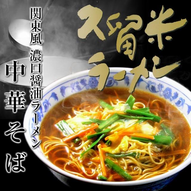 醤油ラーメン お取り寄せ 関東風 濃口しょうゆ 中華そば味 6人前 がらだしベース 旨口醤油 本醸造醤油を加えた本格スープ ニンニク風味