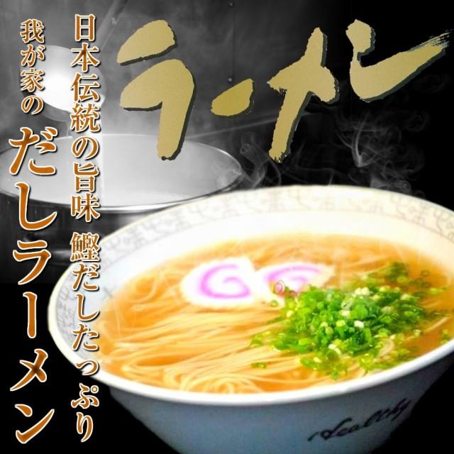 ラーメン 濃厚 かつおだし スープ お取り寄せ お試し 6人前 セット 鰹出汁 魚介 昆布 旨味 ノンオイル 低カロリー 通販 グルメ ギフト