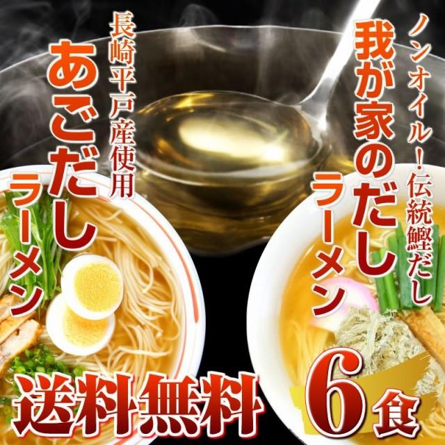 ラーメン お取り寄せ 九州魚介だし お試し セット 2種6人前 あごだし & 鰹だし 日本伝統旨味が凝縮 出汁スープ ダシ 食べ比べ ご当地