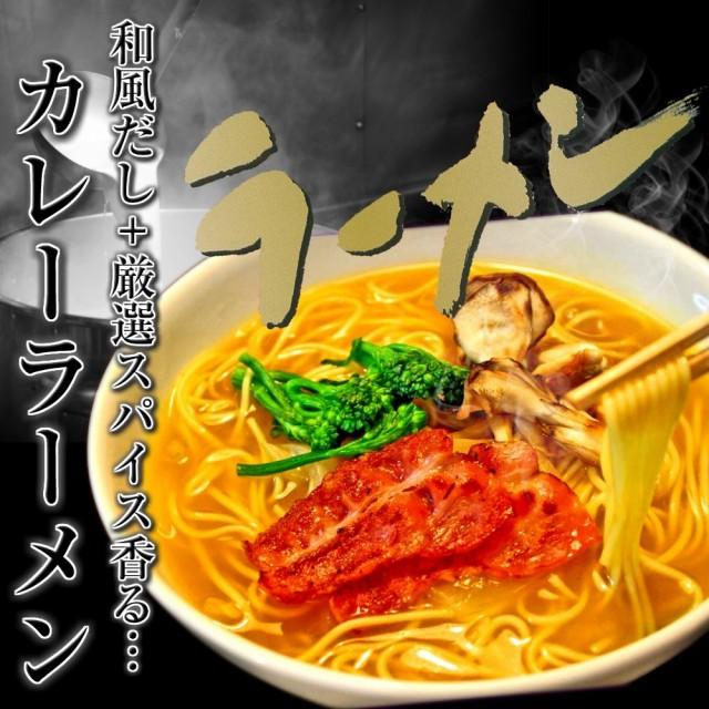 ラーメン スパイス カレー味 本格派 和風だし 濃厚 とろみ スープ お取り寄せ お試し 6人前 セット 豚骨旨味 通販 グルメ ギフト
