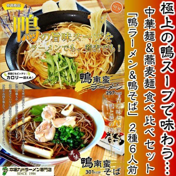 鴨南蛮スープ ラーメン&そばセット 一つのスープを2種の麺で味わう 中華麺 3食 & 蕎麦麺 3食 計6人前 香りとコクがクセになる