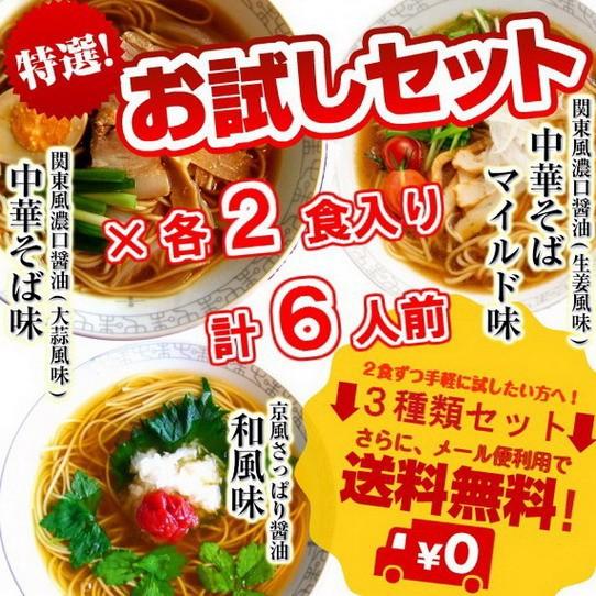 人気しょうゆラーメン 3種6人前 詰め合せ 深いコクと旨味 中華そば味 マイルド味 和風味 ノンフライ中華麺 お取り寄せ 通販 グルメ