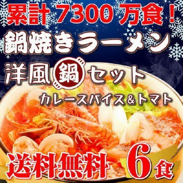 鍋ラーメン お取り寄せ 洋風鍋 鍋焼きラーメン お試し 2種6人前 特選 とまとスープ & 濃厚カレースープ 洋風スープで味わう
