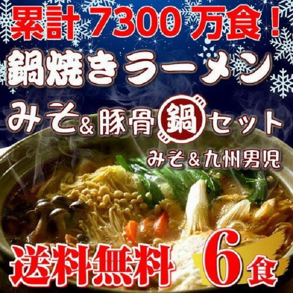 今だけ【BIG特価!】 鍋ラーメン お取り寄せ みそ鍋風 鍋焼きラーメン お試し 2種6人前 特選 九州男児スープ & 特製みそ味スープ