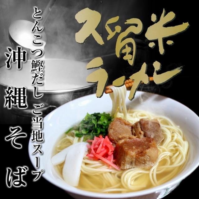 ラーメン 沖縄そば お取り寄せ とんこつ鰹だし ご当地 スープ 沖縄そば味ラーメンセット お試し 6人前 九州ストレート麺との相性も抜群