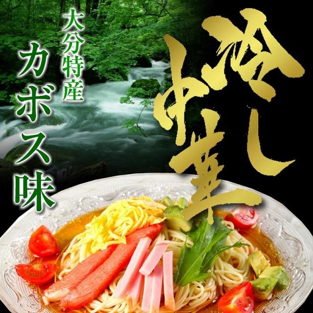 冷やし中華 かぼす味 (九州 大分特産 柑橘 カボス 果汁入り) お試し 6人前 本格派 冷麺 冷やし中華スープセット
