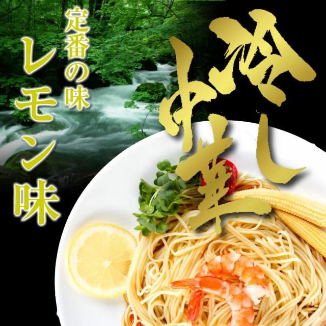 冷やし中華 レモン味 (甘酸っぱい 柑橘 レモン果汁 たっぷり) お試し 6人前 本格派 冷麺 冷やし中華スープセット