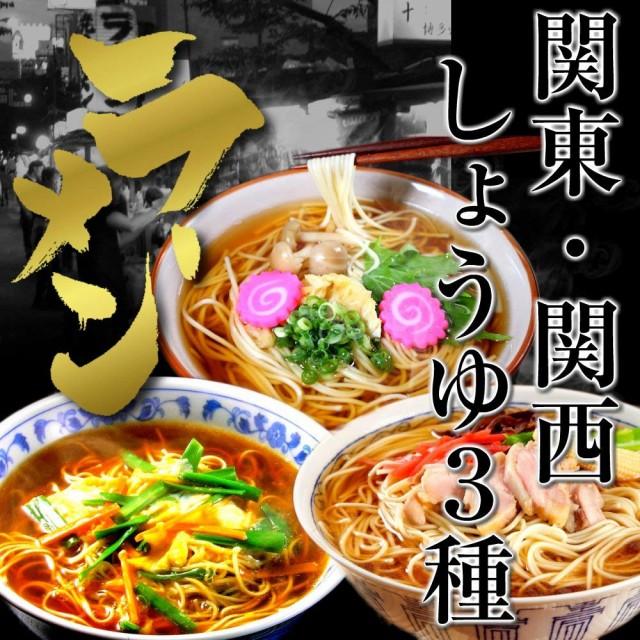 本格派しょうゆラーメンづくし 3種食べ比べ 関東風中華そば味 旨口マイルド味 関西風だし和風味 スープ 6人前 お取り寄せ 通販 グルメ