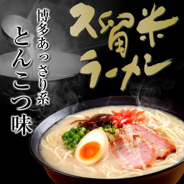 豚骨ラーメン お取り寄せ 博多風 ラーメン ( さっぱり とんこつ味 ) 6人前セット 長年人気の豚骨スープ 野菜を炒めてチャンポン風にも