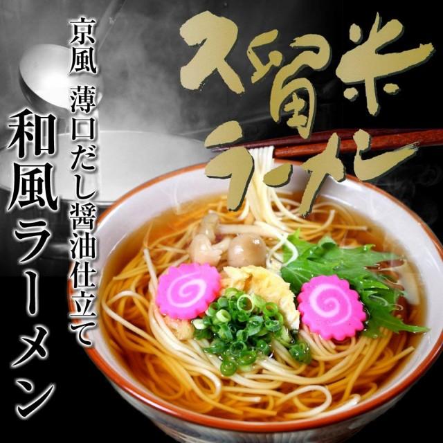 しょうゆラーメン 和風味 お取り寄せ お試し 6人前 セット 関西風 薄口 だし醤油 京風スープ 鶏がらだし 料亭風 通販 専門店 グルメ