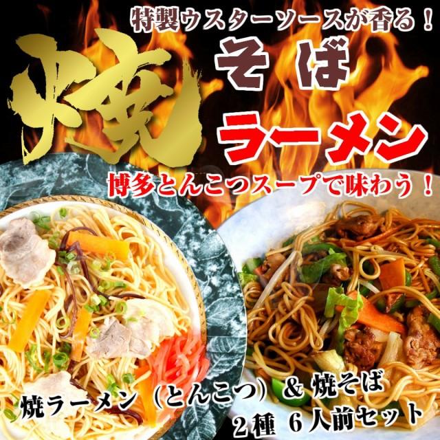博多 とんこつスープで味わう 焼きラーメン & 濃厚Wダブルソースが香る 焼きそば 2種6人前 ジュージュー炒めて旨味アップ