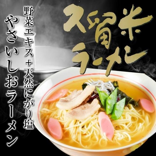 しおラーメン お取り寄せ お試し 6人前 やさいしお味 ミネラルたっぷり 天然塩 スープ 野菜エキスの旨味がプラス 海の恵みスープシリーズ