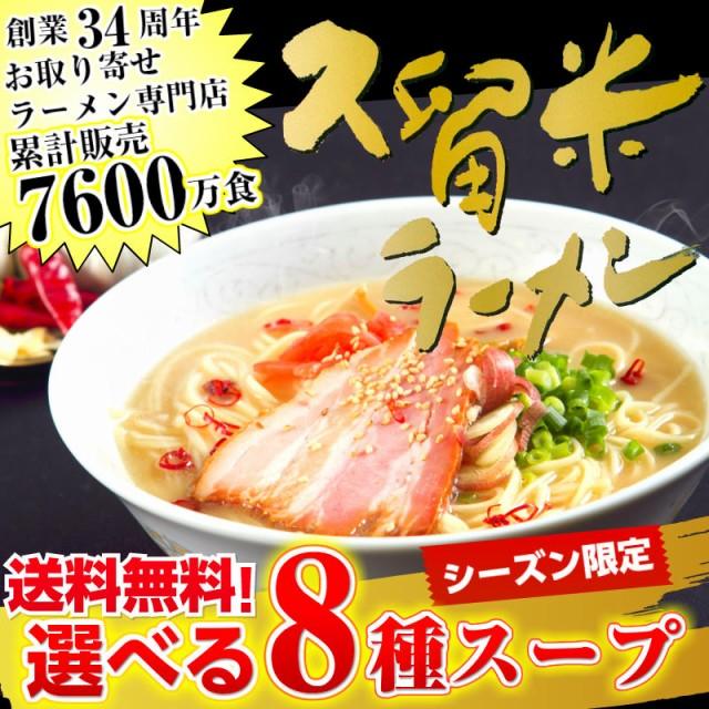 今だけ【BIG特価!】 ラーメン お取り寄せ ご当地 選べる 8種スープ お試し 3種6人前 送料無料 九州 とんこつ 豚骨 中華麺3タイプs