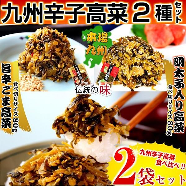九州 辛子高菜 明太子 胡麻 2種 食べ比べ 80g×2袋 お試し 高菜漬 お取り寄せ とんこつ ラーメン 高菜チャーハン 酒の肴 ご飯のお供に