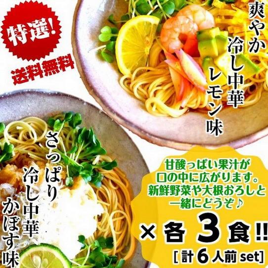 さっぱり 冷し中華2種6人前 ( レモン味 & かぼす味 ) 柑橘果汁 たっぷり 甘酸っぱい 醤油ベーススープ 冷やし中華 セット お試し 冷麺