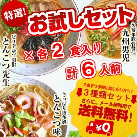 本場九州とんこつラーメン3種6人前 詰め合せ ご当地の味を食べ比べ とんこつ味 九州男児 豚骨先生 九州細麺 お取り寄せ 通販 グルメ