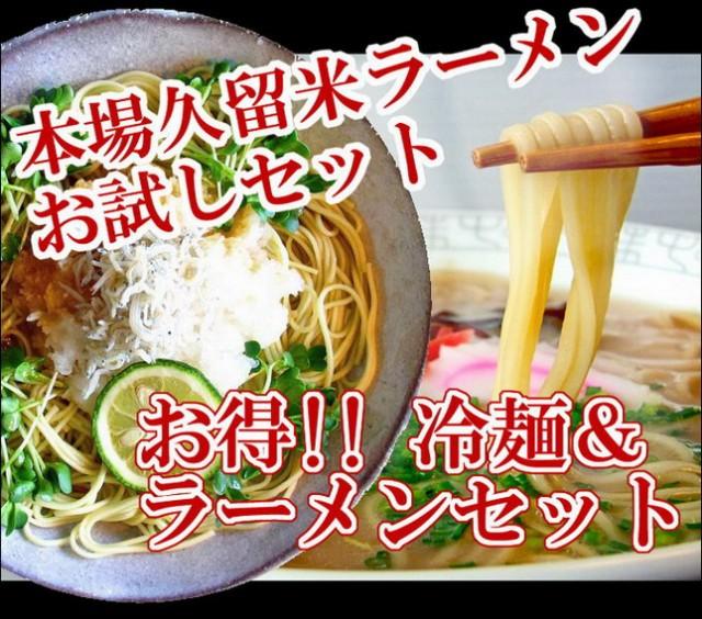 【送料無料:メール便】本場久留米ラーメンお試しセット(3種/6食)【冷麺 ラーメン2種セット】