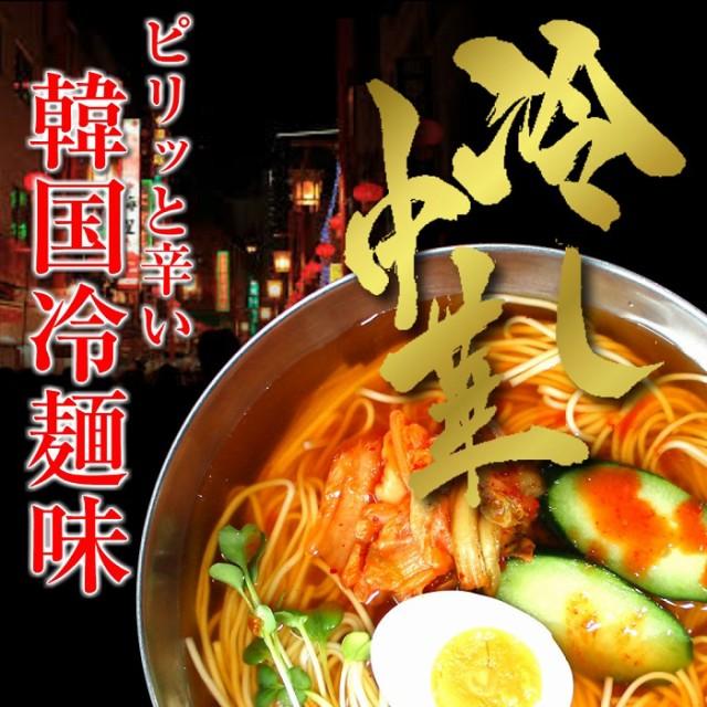 【送料無料:メール便】ピリ辛 韓国冷麺味 お試しセット 特製コチュジャン付き(6人前)