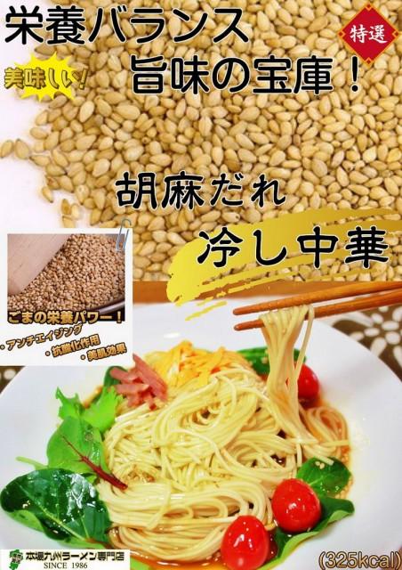 【送料無料:メール便】冷麺 お試しセット(6食) 【特製 胡麻だれ】