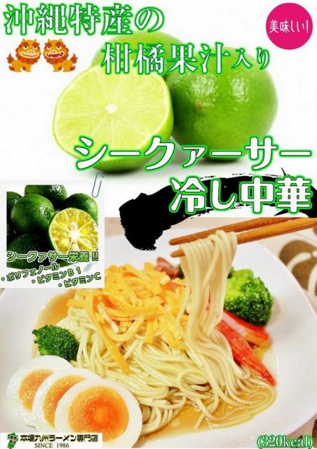 【送料無料:メール便】冷麺 お試しセット(6食) 【特製 シークァーサー】