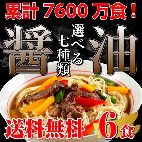 人気 醤油ラーメン 7種より選べる お試し 3種/6人前セット ( 関東風 関西風 鴨スープ だし醤油 等 食べ比べ )