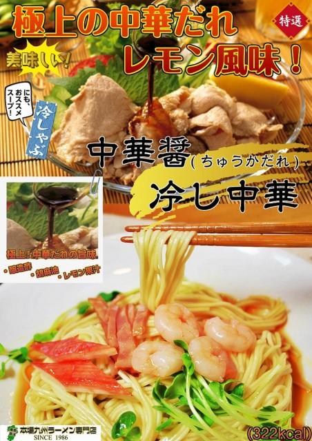 【送料無料:メール便】冷麺 お試しセット(6食) 【特製 中華醤(レモン風味)】