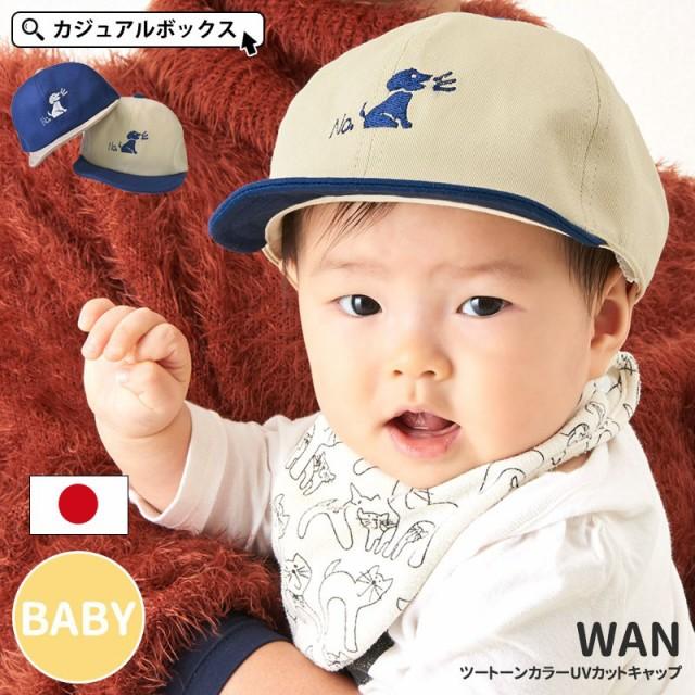 8233d6a3750b7b ベビー 帽子 キャップ 赤ちゃん キッズ 女の子 男の子 春夏 春用 夏用 | ベビー : WAN ツートーンカラー UVカット キャップ  by-wan 大人顔負けのカジュアルキャップ。